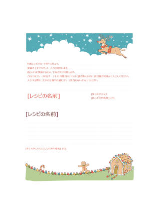 クリスマス レシピのカード