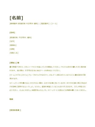 履歴書のカバーレター (緑)