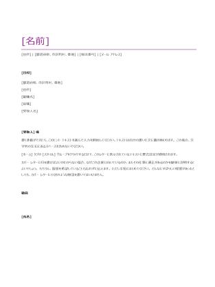 履歴書の添え状 (紫)