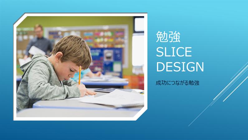 スライス学習のデザイン