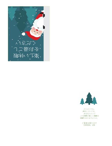 休日のグリーティング カード (サンタのイラスト入り、4 つ折り、 A2 サイズ)