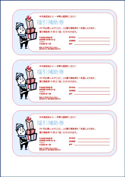 福引補助券