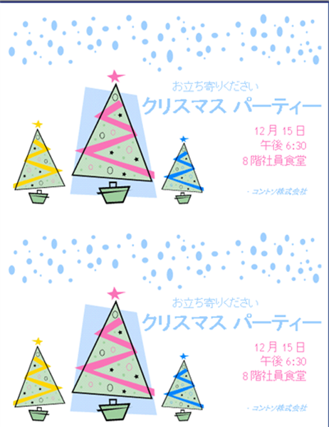 クリスマス パーティ招待状 (2分割.)