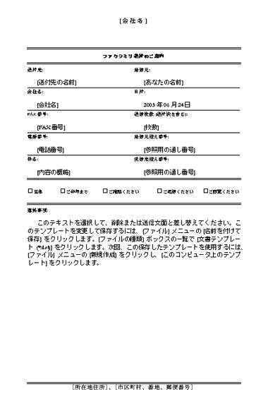 FAX 送付状 (エレガントなデザイン)
