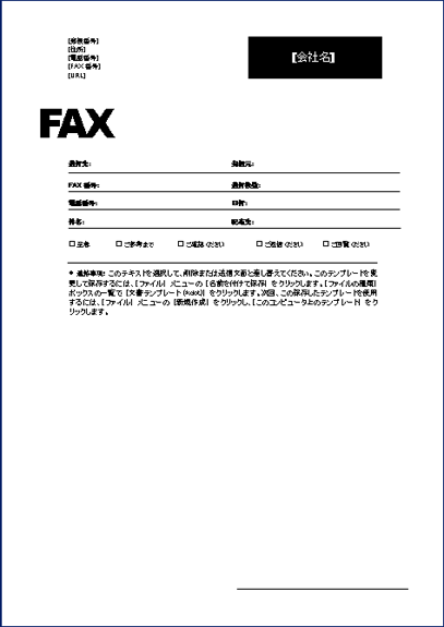 FAX 送付状 (専門的なデザイン)