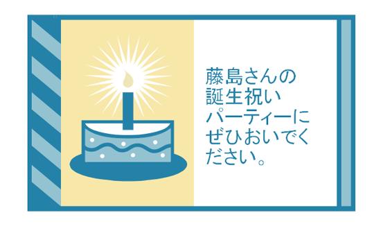 誕生日パーティの招待状 (郵送時封筒は必要ありません)