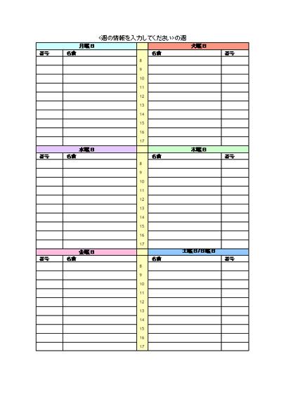 週の予定表 (1 ページ)