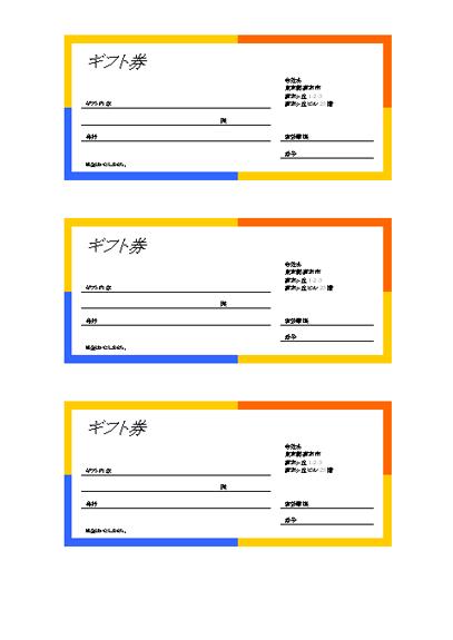 ギフト券 (多色枠、3 枚)