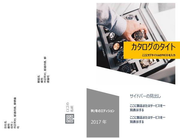 製品カタログ (フォームデザイン、二つ折り、8 ページ)