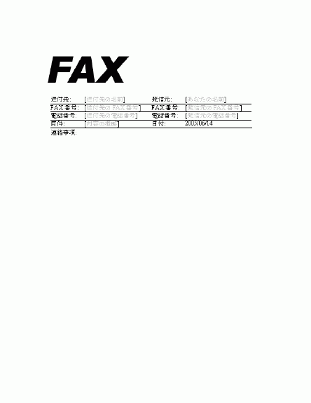 標準 FAX 送付状