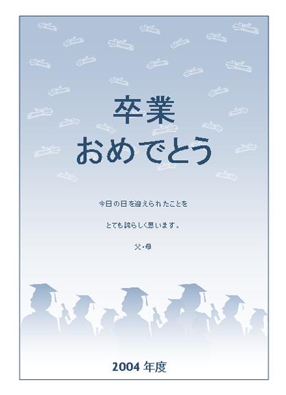 卒業祝いのチラシ