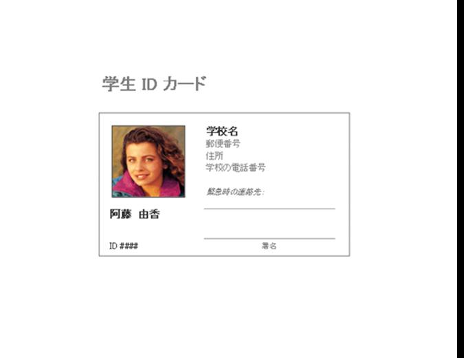 学生 ID カード