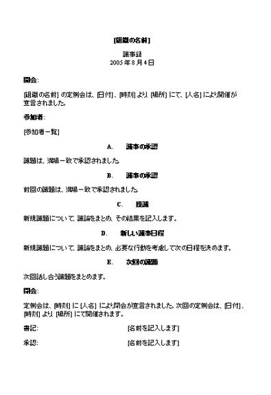 定例会の議事録 (ロング フォーム)
