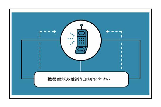携帯電話のマナー チラシ