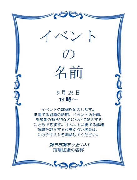 イベント チラシ (4 枚)