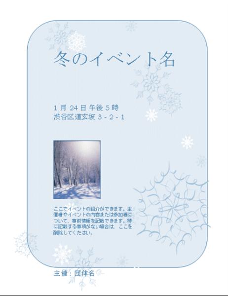 冬のイベントのチラシ