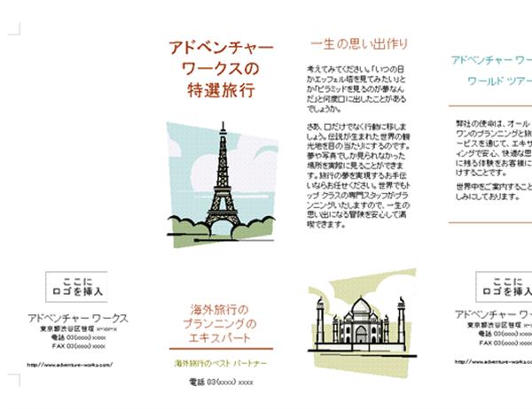 旅行パンフレット (A4 横、四つ折り)