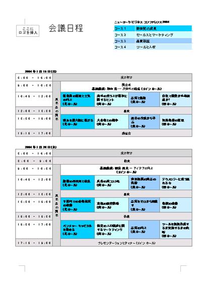 コース別会議日程