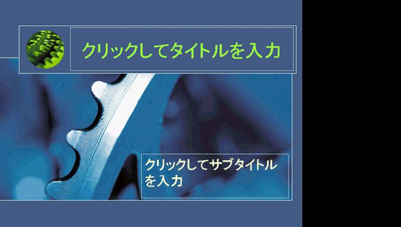 青い歯車のデザイン テンプレート