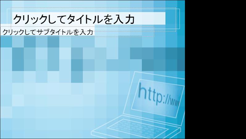 青い市松模様とノートパソコンのデザイン テンプレート