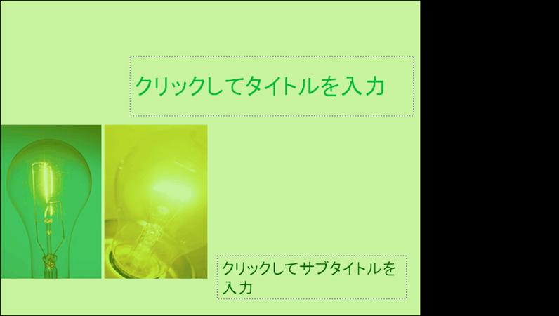 薄緑の電球のデザイン テンプレート