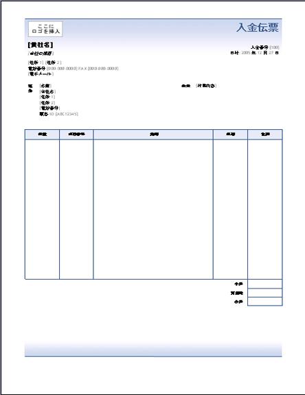 入金伝票 (青色のぽかし)