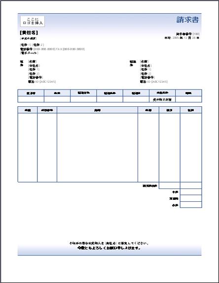 請求書 (販売用、青色のぼかし)