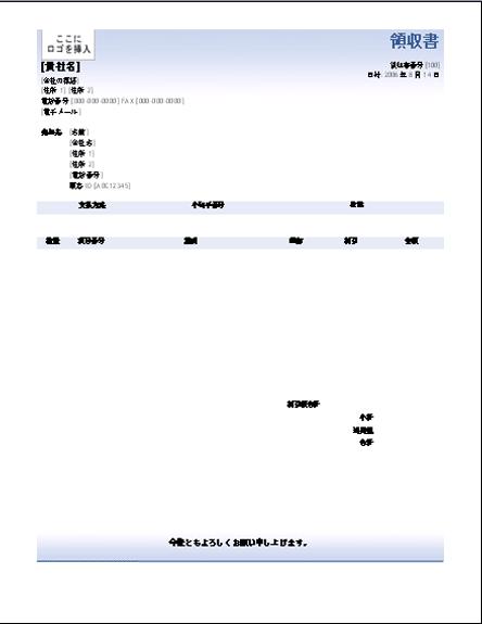 領収書 (青色のぼかし)