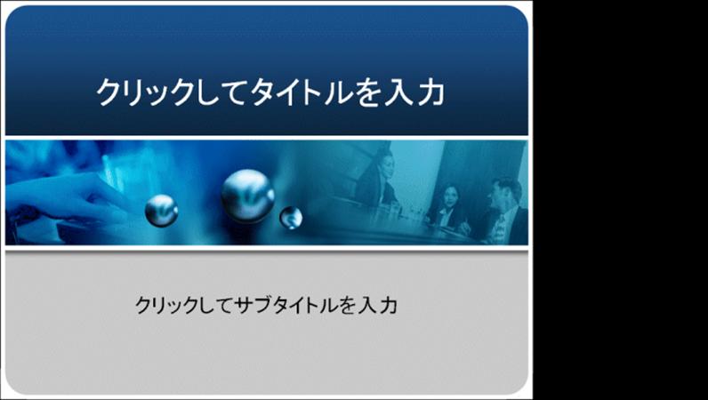 プレゼンテーション用スライド サンプル (銀のしずく模様のデザイン)