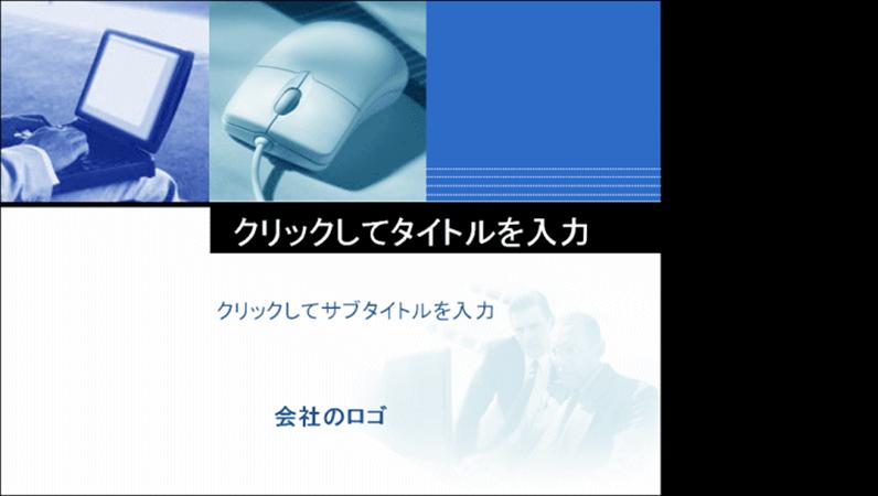 プレゼンテーション用スライド サンプル (テクノロジのデザイン)