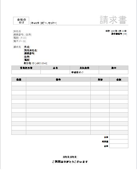 請求書 (サービス用、MS 明朝と灰色のデザイン)