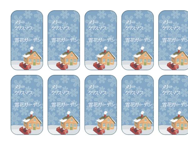 クリスマス プレゼント用タグ (冬景色の家)