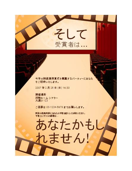 映画賞授賞パーティーの招待状 (ページ全体)