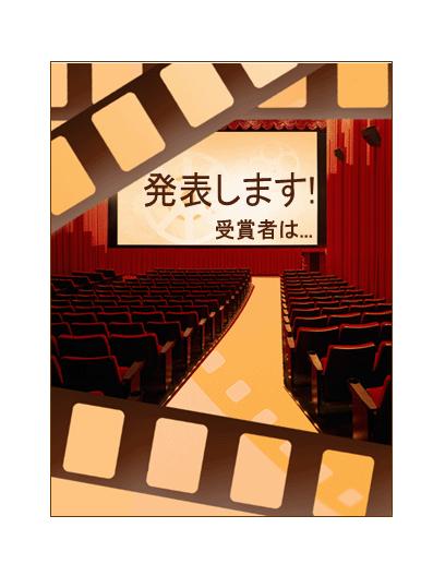 映画賞授賞パーティーの招待状