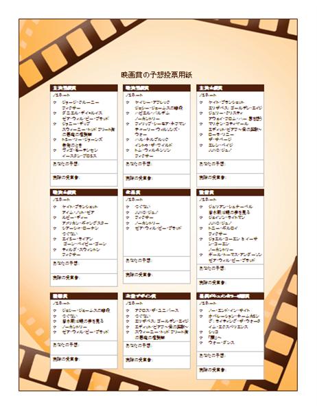 2008 年度映画賞の無記名投票用紙