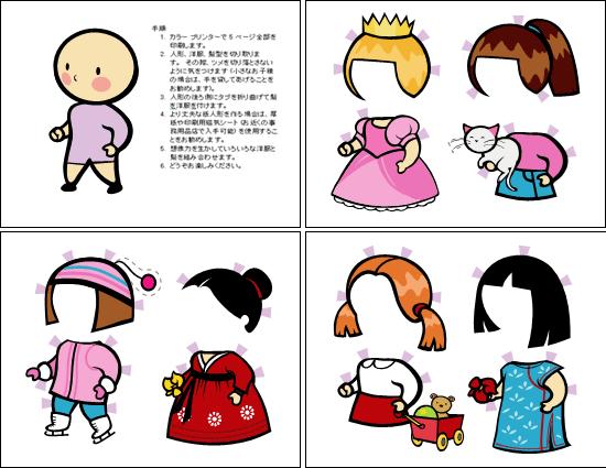 紙人形 (女の子、セット 3)
