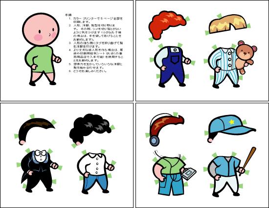 紙人形 (男の子、セット 1)