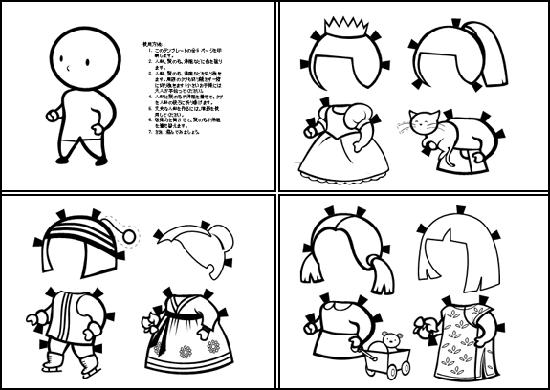 紙人形 (女の子、ぬりえ)