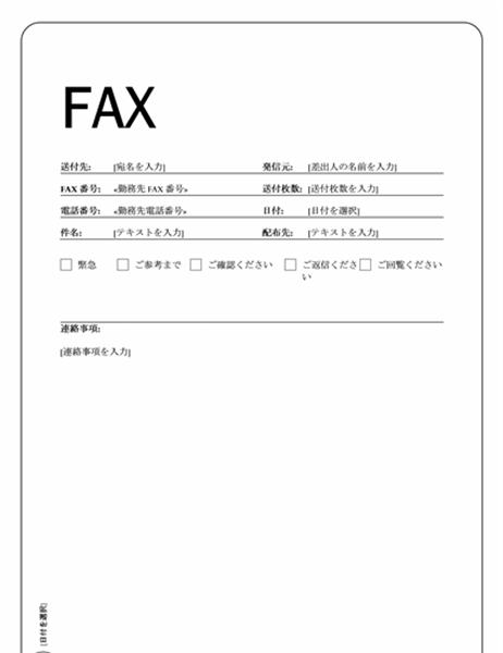 差し込み FAX (ジャパネスク)