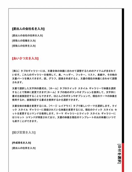 レター (エッセンシャル)