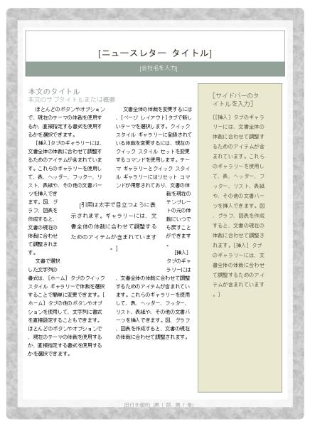 ニュースレター (オータム)
