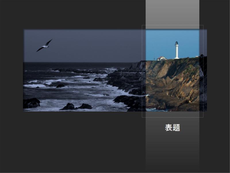 色変更されたモノクロ写真の上にフェード インするアニメーションで表示される図