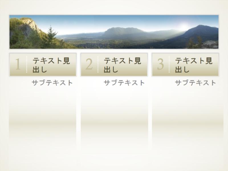 3 つのテキスト列を含む図
