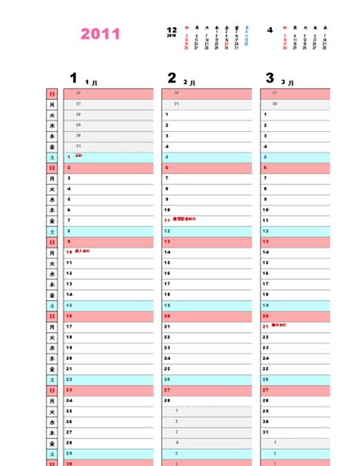 2011 四半期カレンダー (カラー)