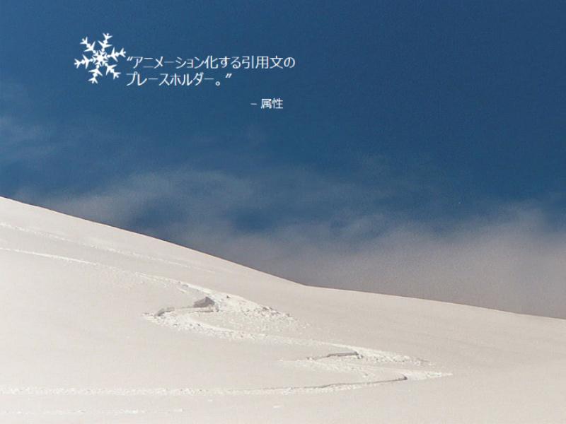 雪景色のアニメーション