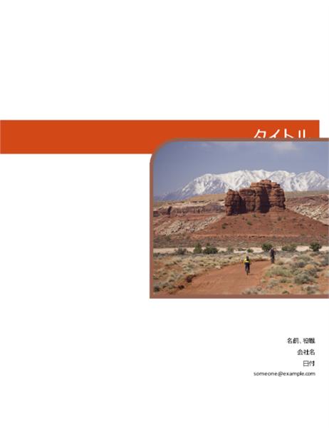 ビジネス レポート (グラフィック デザイン)