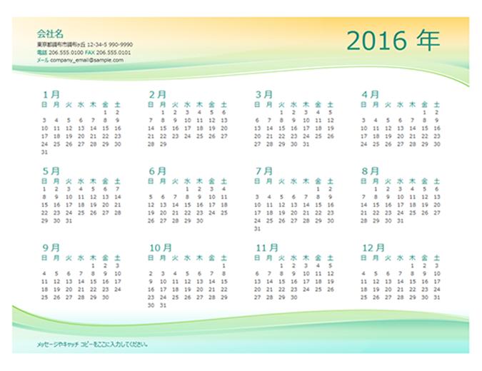 小規模企業向け営業カレンダー (任意の年)