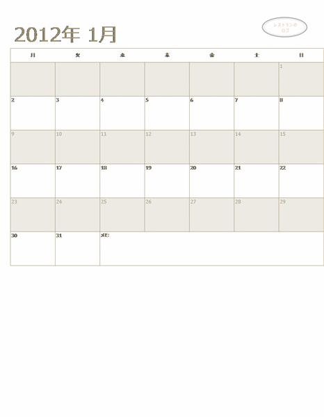 小規模企業向けカレンダー (任意の年、月 ~ 日)