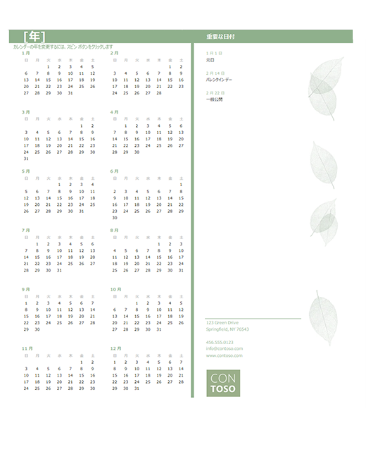 小規模企業向けカレンダー (年選択可、日曜日から土曜日)