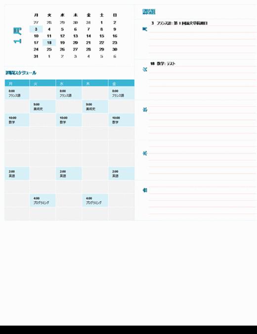 学生向け週間計画カレンダー (任意の年、月 ~ 日)